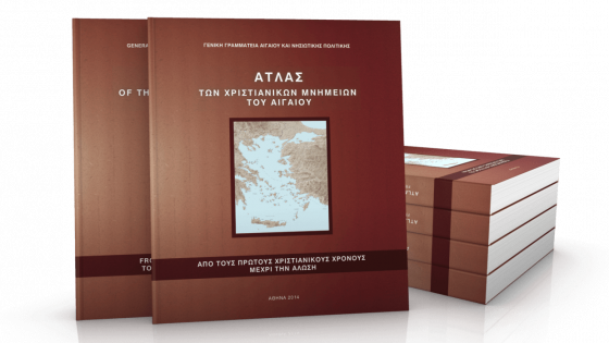 fotolio ektyposeis promotion lefkomata atlas mnhmeion aigaion tiny