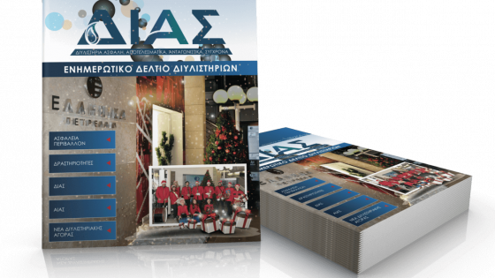 fotolio ektyposeis promotion magazines periodika newsletters sample dias ellhnika petrelaia02 tiny