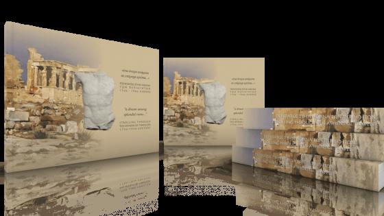 fotolio ektyposeis promotion polyteleis ekdoseis perihghtes akropolhs tiny