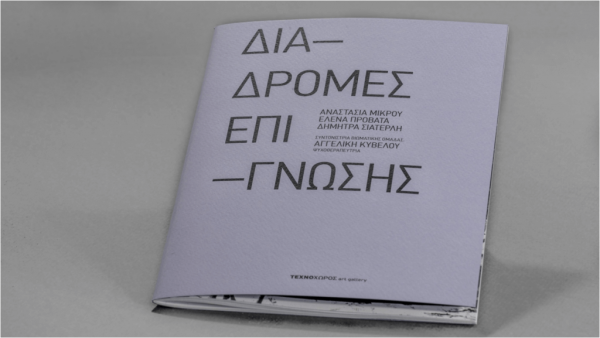 Fotolio erga ektyposeis brochures polyselido entypo diadromes epignoshs art gallery