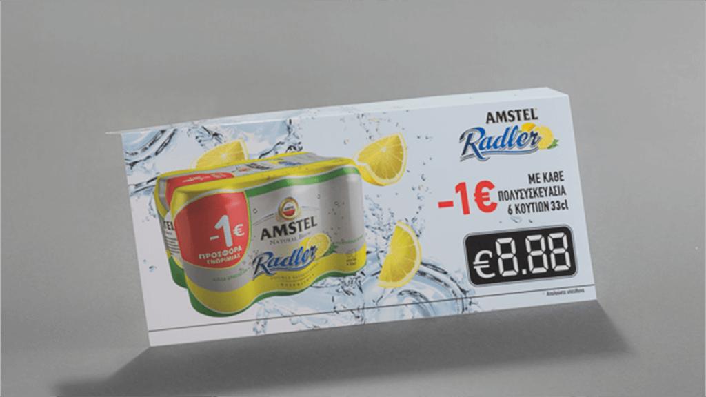 Fotolio erga ektyposeis syskevasia promo packaging amstel radler